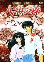 DVD>人魚の森 4 (<DVD>)