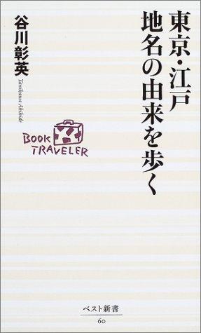 東京・江戸 地名の由来を歩く (ベスト新書)