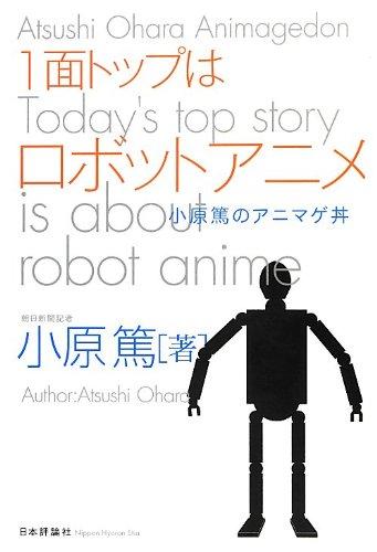 1面トップはロボットアニメ: 小原篤のアニマゲ丼