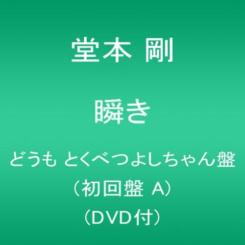 「瞬き」/ 堂本 剛 どうも とくべつよしちゃん盤(初回盤 A)(DVD...    堂本 剛の