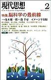 現代思想2005年2月号 特集=脳科学の最前線