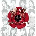 饗宴ラフレシア~アニジャズ 2nd note~