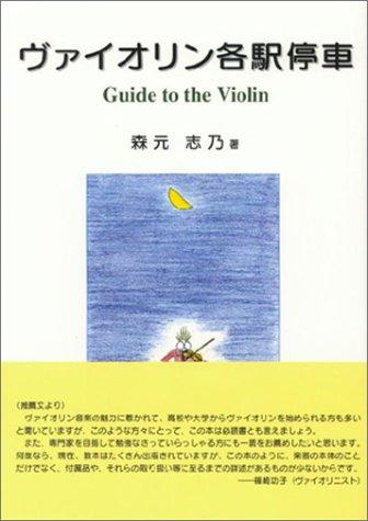 ヴァイオリン各駅停車―Guide to the violin