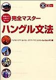 初級から上級まで学べる完全マスターハングル文法(CD BOOK)