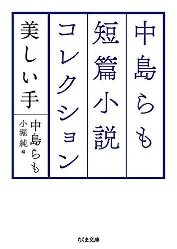 中島らも短篇小説コレクション: 美しい手 (ちくま文庫)
