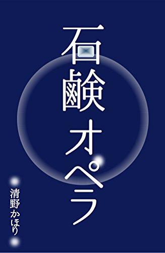 soap-opera-japanese-edition