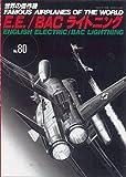 イングリッシュ・エレクトリック/BACライトニング (世界の傑作機 NO. 80)