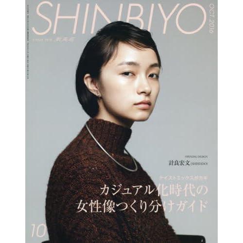 SHINBIYO(新美容) 2016年 10 月号 [雑誌]