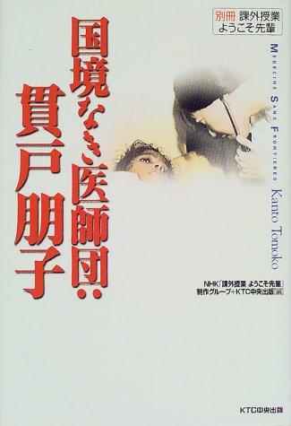 国境なき医師団:貫戸朋子—別冊課外授業ようこそ先輩