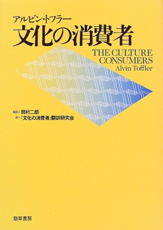 文化の消費者