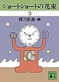 ショートショートの花束3 (講談社文庫)