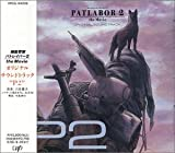 機動警察パトレイバー2 the Movie/オリジナル・サウンドトラック