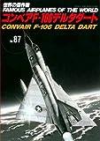 世界の傑作機 (No.87) 「コンベア F-106 デルタダート」