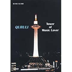 �o���h�X�R�A �����/�x�X�g�I�u����� TOWER OF MUSIC LOVER (BAND SCORE)