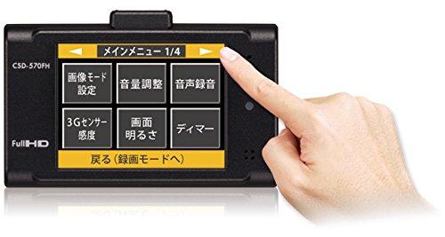 セルスター(CELLSTAR) ドライブレコーダー GPSアンテナ内蔵 2.4インチタッチパネル Full HD画質 パーキングモード搭載 日本製3年保証モデル CSD-570FH