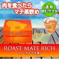 ローストマテリッチ マテ茶 ロースト・マテ・リッチ