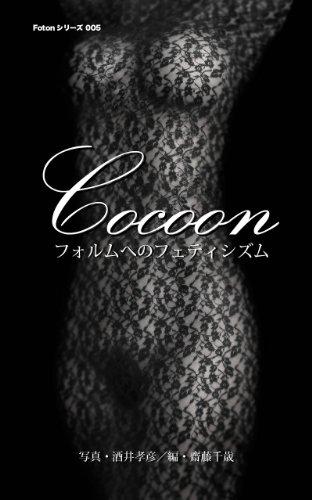 Fotonシリーズ005 Cocoon フォルムへのフェティシズム
