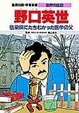 野口英世 伝染病にたちむかった医学の父 (学習漫画 世界の伝記)