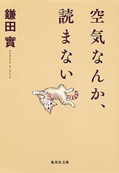 空気なんか、読まない (集英社文庫)