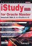 iStudy BB for Oracle Master Oracle9i DBA II パーフェクトパック