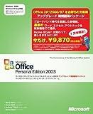 Microsoft Office Personal Edition 2003 アップグレード特別優待パッケージ
