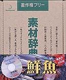 素材辞典 Vol.49 鮮魚編