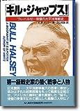 キル・ジャップス!―ブル・ハルゼー提督の太平洋海戦史