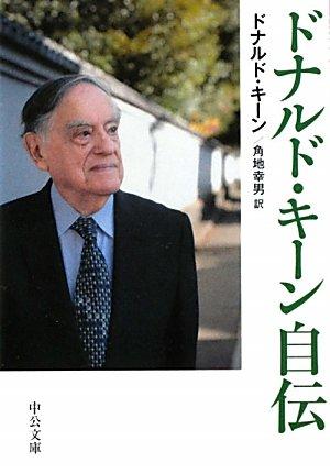 ドナルド・キーン自伝 (中公文庫)
