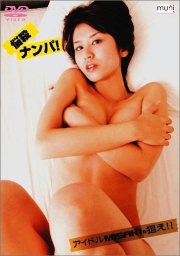 [MISAKI] MISAKI 悩殺ナンパ! アイドルMISAKIを狙え!!