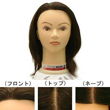 レジーナ 美容師実技試験用ウィッグ NO.803 RP