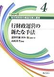 行財政運営の新たな手法 (シリーズ 地方税財政の構造改革と運営)