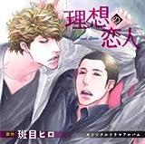 斑目ヒロ「理想の恋人」ドラマCD (プチコミック付)