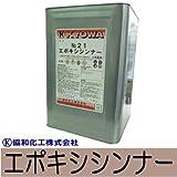 エポキシシンナー [16L] 協和化工 エポキシ樹脂系塗料うすめ液 脱脂 洗浄シンナー [その他]