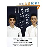 img - for Let My World There Will Always Be Your Half [Paperback] the Chinese Ed. book / textbook / text book