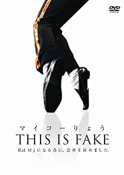 マイコーりょう THIS IS FAKE [DVD]