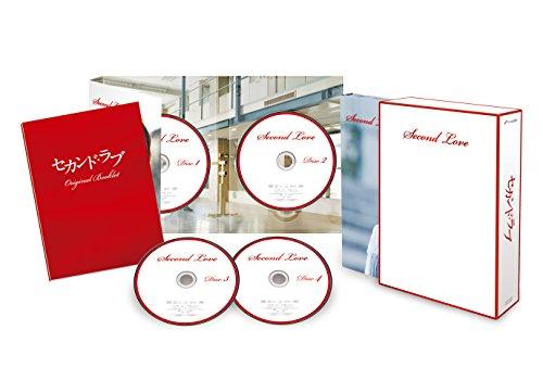 セカンド・ラブ DVD-BOX[DVD]