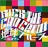 地球ブルース~337~/DJDJ[for RADIO]