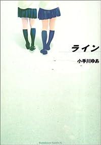ライン (角川コミックス・エース)