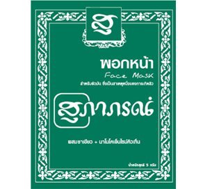 Herb facial By Supapohn. Product of Thailand. 5 g. (Paint Ventilator compare prices)