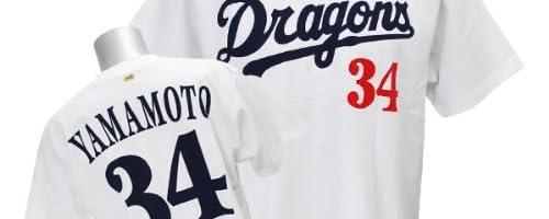 中日ドラゴンズ #34 山本昌 ナンバーTシャツ (ホーム)