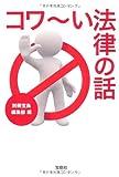 コワ〜い法律の話 (宝島SUGOI文庫)