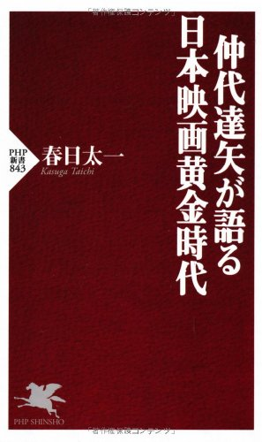 仲代達矢が語る 日本映画黄金時代