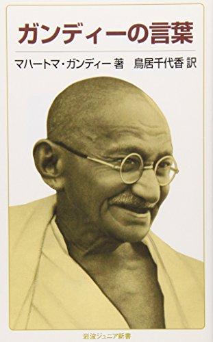 ガンディーの言葉 (岩波ジュニア新書)