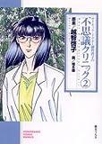 サイキック・ドクター越智啓子の不思議クリニック (2) (ソノラマコミック文庫)