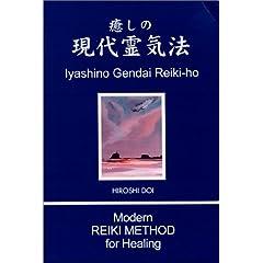 Modern Reiki Method for Healing