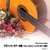 クラシック・ギター名曲 ベスト