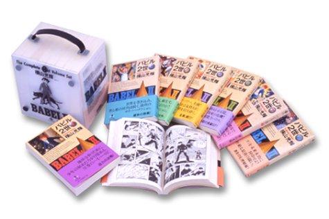 バビル2世 文庫版 全8巻セット