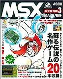 MSX MAGAZINE�ʵ���¸��3
