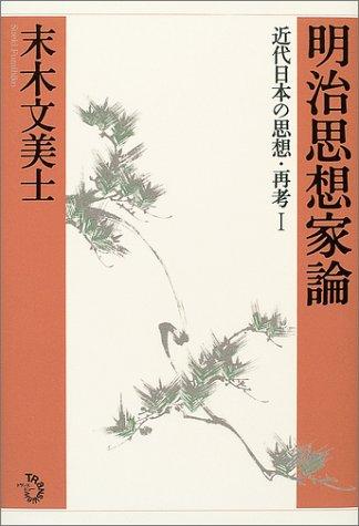 明治思想家論 (近代日本の思想・再考)