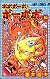 ボボボーボ・ボーボボ 16 (ジャンプ・コミックス)